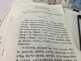 [16开油印资料] 唐氏血证论说