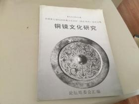 铜镜文化研究