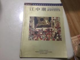 江中潮国画作品优选(签名本)
