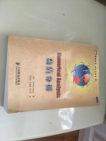 数值分析 图灵数学 统计学丛书41