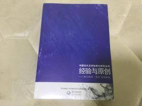 中国当代文学经典化研究丛书;经验与原创