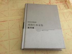 再续行水金鉴 -淮河卷  全一册