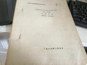 [16开油印资料] 阶梯孔法兰件辗扩成形之研究