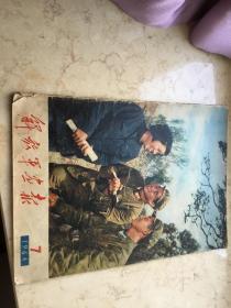 解放军画报  1964年第7(书背品弱)