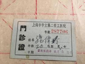 50年代上海市立第二劳工医院门诊证