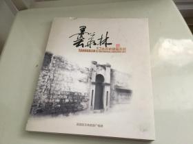 昙华林52处历史建筑名册