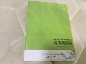 中国当代文学经典化研究丛书;边缘与颓废