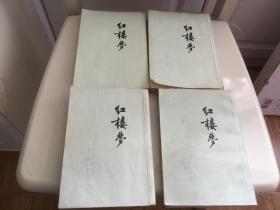 红楼梦   全四册 繁体竖版