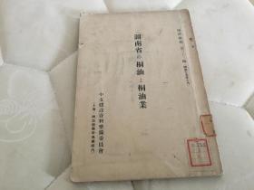 湖南省的桐油与桐油业(编译汇报 第三十二编 昭和十五年)  日文