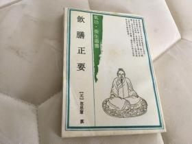 饮膳正要(气功 养生丛书)