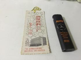 80年代左右;武汉饮料二厂广告书签
