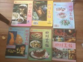 四川烹饪 1995年1,2,3,4,6期、1993年1-6期,  1994年2,3,5,6期、  1997年1,2,3,4,5,76,8,9,10期、1990年2,3,4期、1992年1[.1998年9,12  [31期合售]