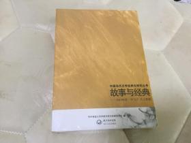 中国当代文学经典化研究丛书;故事与经典