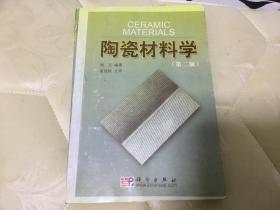 陶瓷材料学  第二版(油印非原书,能够接受的可以下单)