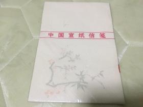 仿古手工宣纸信笺(花卉)红梅花