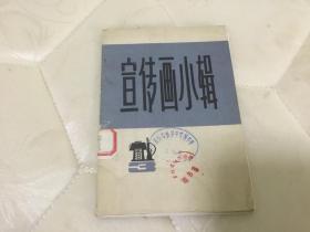 宣传画小辑  【三】[全8张]