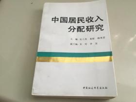 中国居民收入分配研究