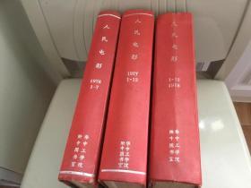 人民电影;1976年1-7期、1977年1-12期、1978年第1-12期