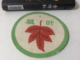 北京市针织厂 枫叶商标