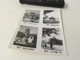 画片;南京新街口、南京玄武湖、南京栖霞山舍利搭、夫子庙广场