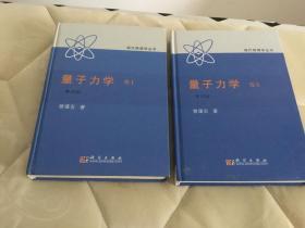 量子力学[卷I,卷Ⅱ]  第4版  全二册