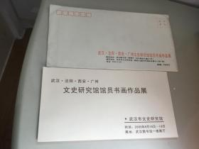 武汉 沈阳 西安 广州文史研究馆馆员书画作品展筒介