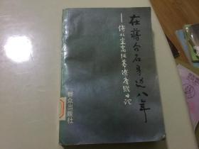 在蒋介石身边八年 侍从室高级幕僚唐纵日记