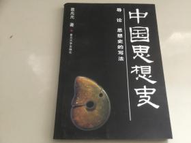 中国思想史导论 思想史的写法