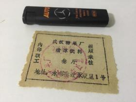 武汉糖果厂清凉饮料票(内部职工 照顾往来)