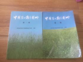 中国农田杂草图册 第一集、第二集