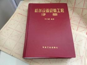 机械设备安装工程手册(冶金工业出版社)