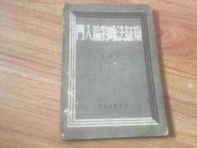 1949年版;辩证法唯物论入门