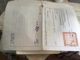 1943年审计部湖北省审计处审核通知