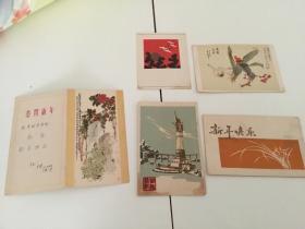 60年代 恭贺新禧 新年 快乐卡片5张