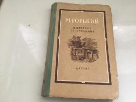 俄文插图版 高尔基作品选集