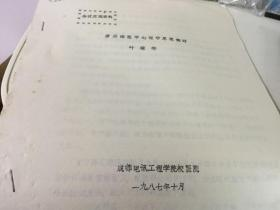 [16开油印资料] 唐宗海医学心理学思想探讨