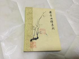 黄帝内经素问(梅花本)1983年版(有点缺字)品弱