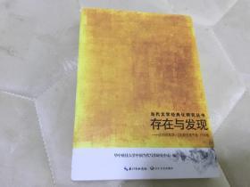 中国当代文学经典化研究丛书;存在与发现