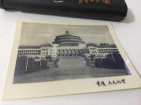 画片 重庆人民礼堂