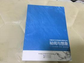 中国当代文学经典化研究丛书;秘闻与想象