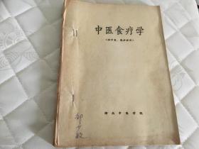 中医食疗学(湖北中学院)油印本