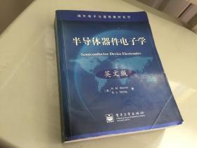 半导体器件电子学(英文版)