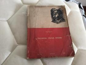 1949年; 俄文原版; 鲁迅故事