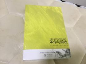 中国当代文学经典化研究丛书;革命与游戏