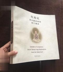 正版图书 究竟定 清宫藏密瑜伽修行宝典 故宫博物院紫禁城出版社