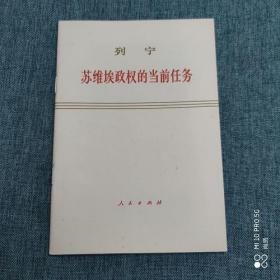 正版老书 列宁 苏维埃政权的当前任务 库存 老书 马列经典