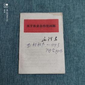正版老书 关于农业合作化问题 人民出版社 1966年1月版本