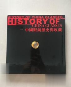 正版新书 中国眼镜历史与收藏.【出版社库存.有发票】