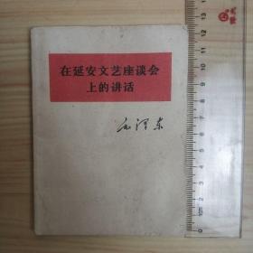 正版原版 毛泽东 在延安文艺座谈会上的讲话 文革单行本