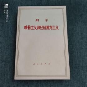 现货正版 列宁唯物主义和经验批判主义 马列主义经典 老版本